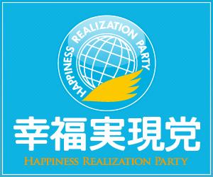 幸福実現党2.png