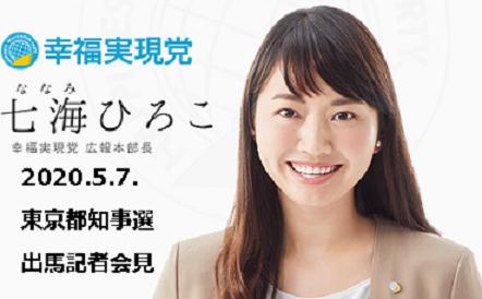 2020.5.7.七海ひろこ都知事選出馬記者会見.png