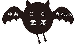 コウモリ.png