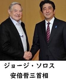 ジョージ・ソロスと安倍晋三.jpg