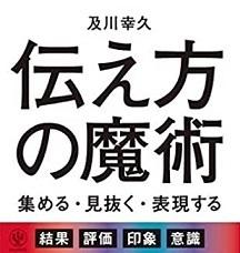 伝え方の魔術.jpg