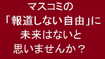 報道しない自由.png