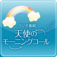 天使のモーニングコール.png