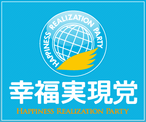 幸福実現党2.png