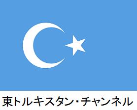 東トルキスタン.png