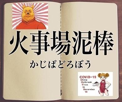 火事場泥棒.jpg