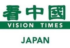 看中国ビジョンタイムズ・ジャパン.jpg