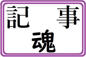 記事魂.png