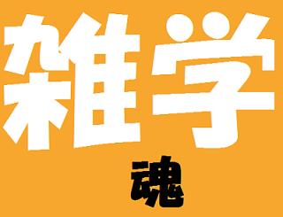 雑学魂.png